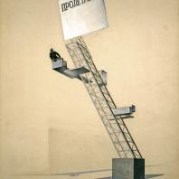 Эль Лисицкий. Трибуна Ленина. 1920. Третьяковская галерея
