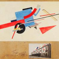 Эль Лисицкий. Эскиз оформления улиц в г. Витебск. 1921 г.