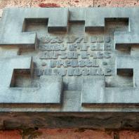 Микаел Давидович Мазманян. Мемориальная доска (ул. Исаакяна, дом 38)